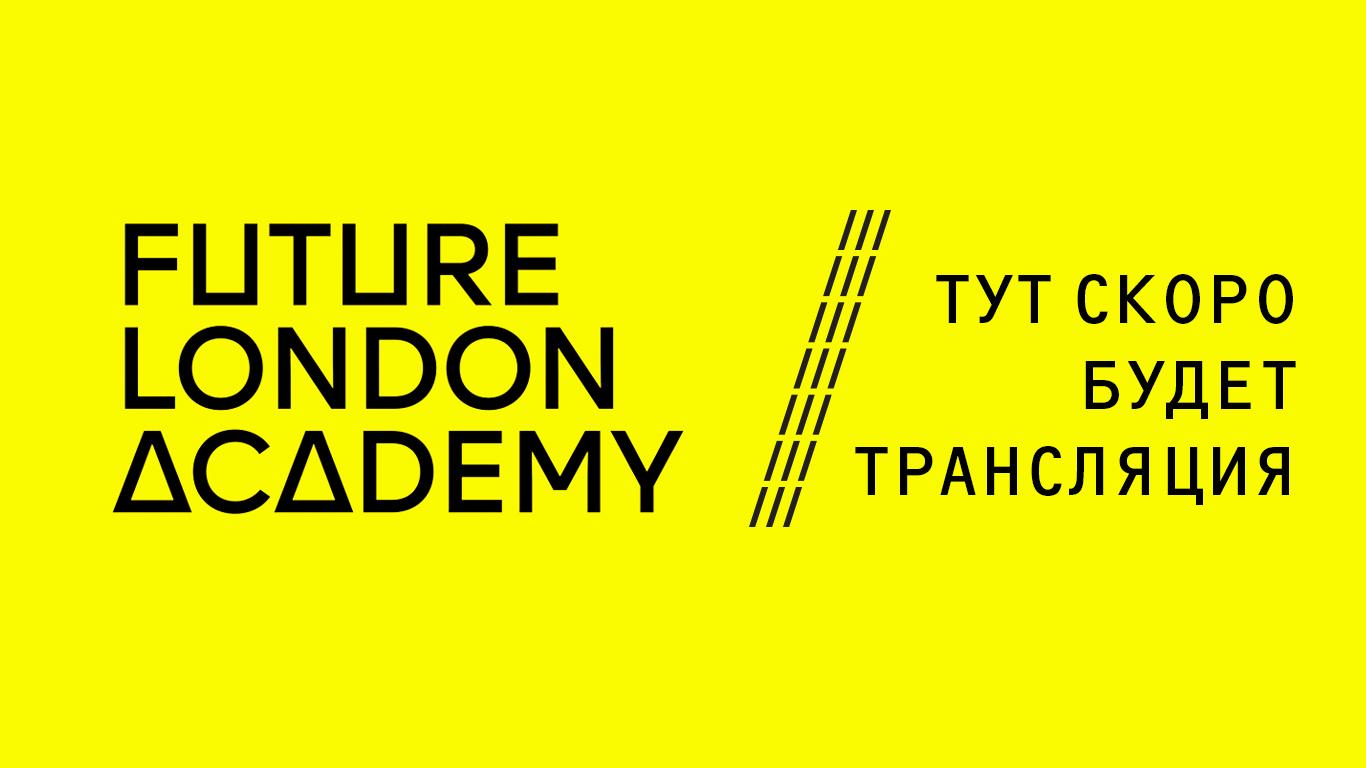 Открытый Future London Academy Meetup