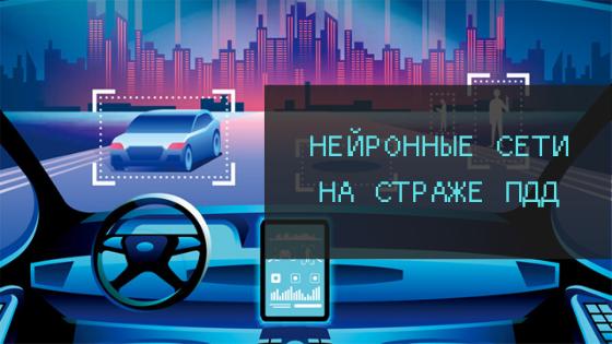 Нейронные сети на страже правил дорожного движения