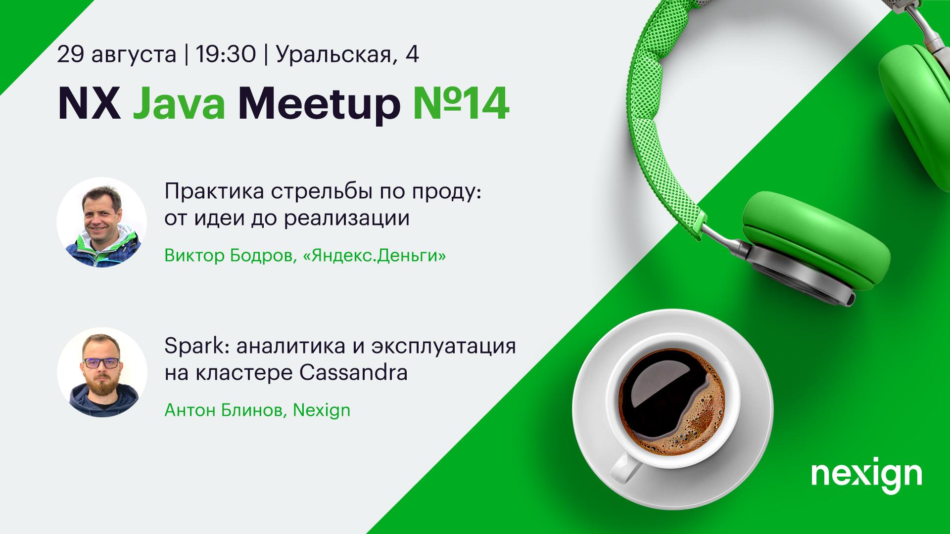 NX JAVA meetup #14: исследование производительности на проде, плюсы и минусы Spark в решениях на основе Cassandra