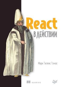 We deal with interceptors in React