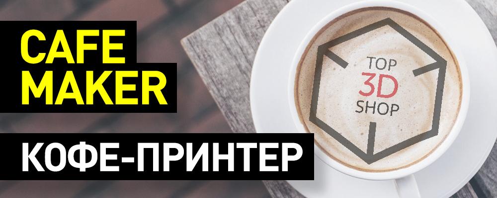 Обзор кофе-принтера Cafe Maker