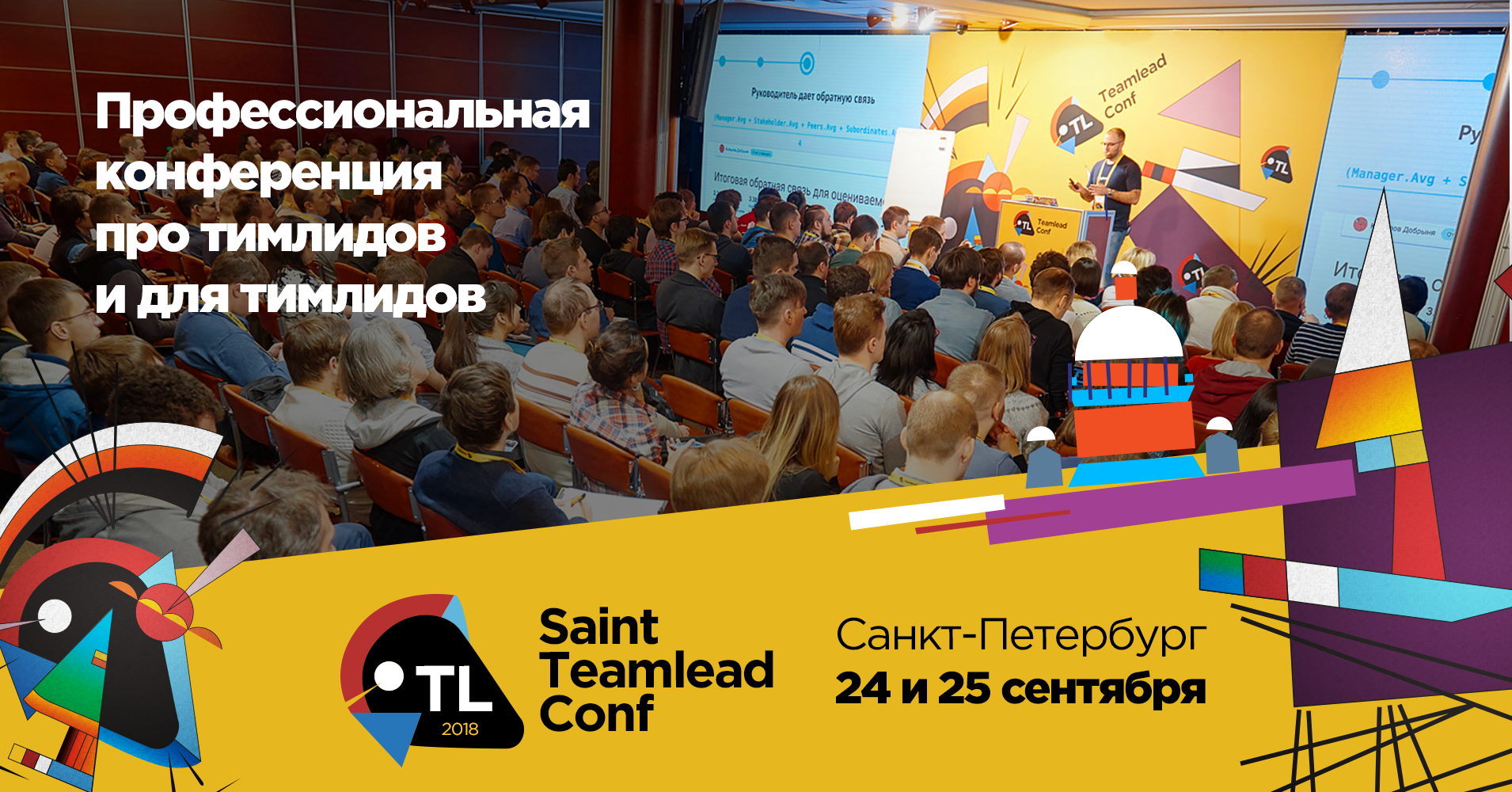 Do the problems of timlides differ in St. Petersburg, we will find out on Saint TeamLead Conf