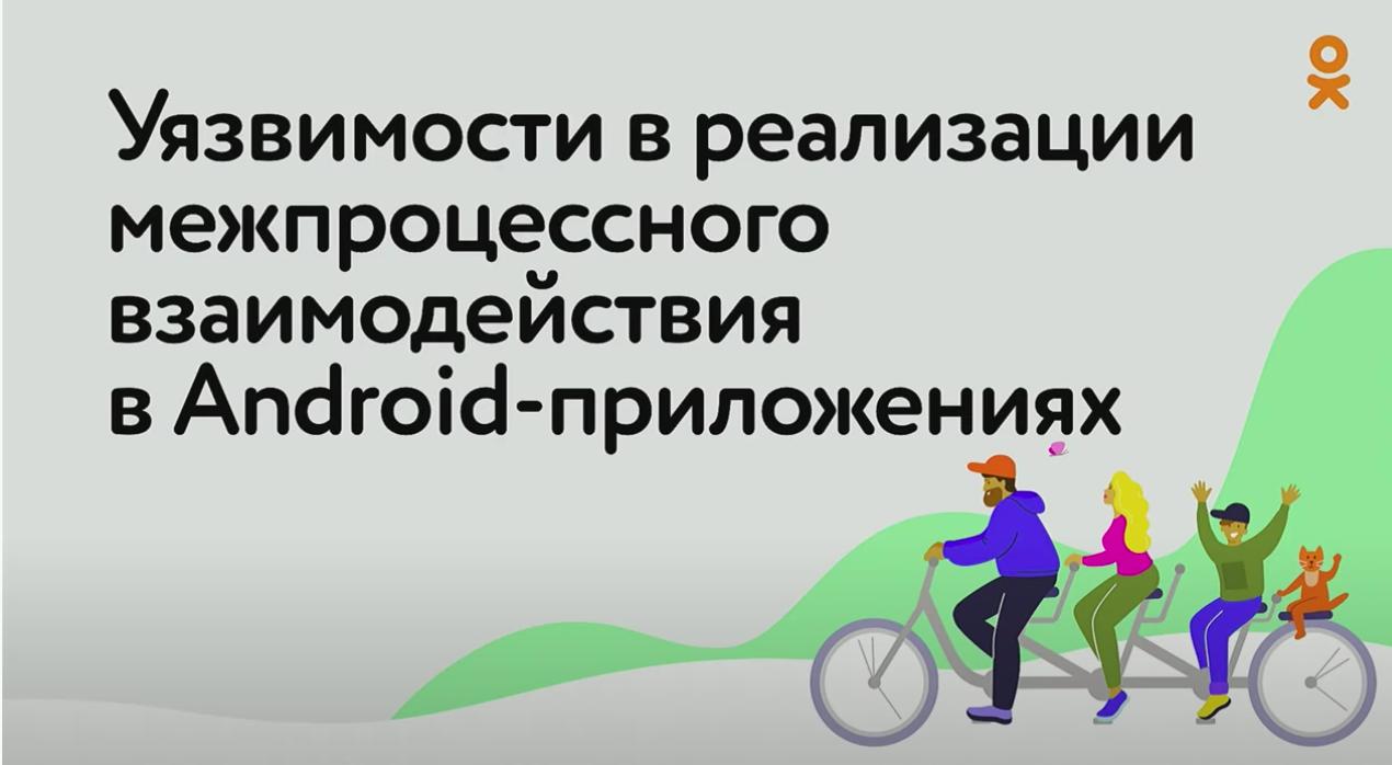 Уязвимости в реализации межпроцессного взаимодействия в Android-приложениях