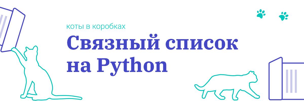 Связный список на Python: Коты в коробках