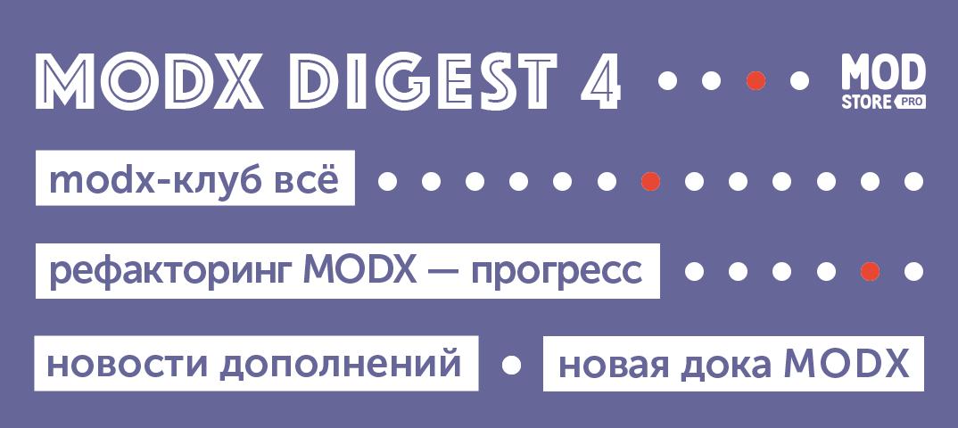MODX-Дайджест #4