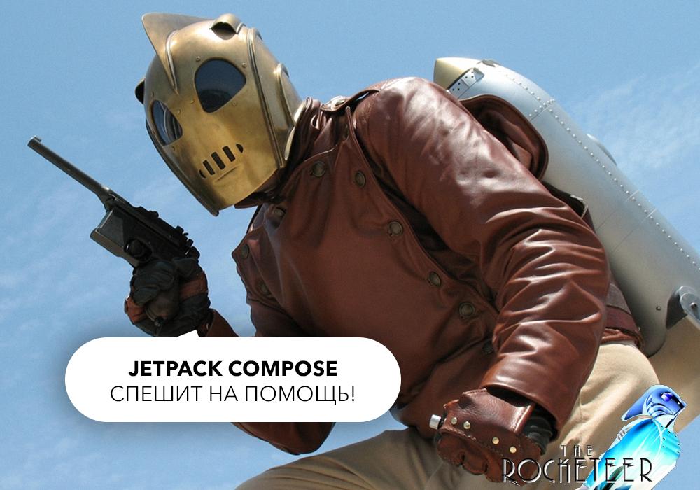 Погружение в Jetpack Compose