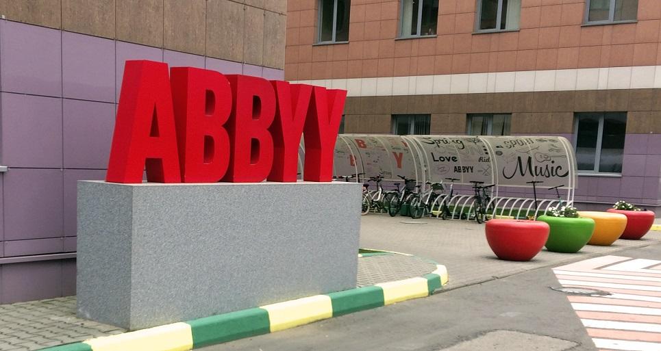 Стажировка в ABBYY: компания, с которой можно на «ты»