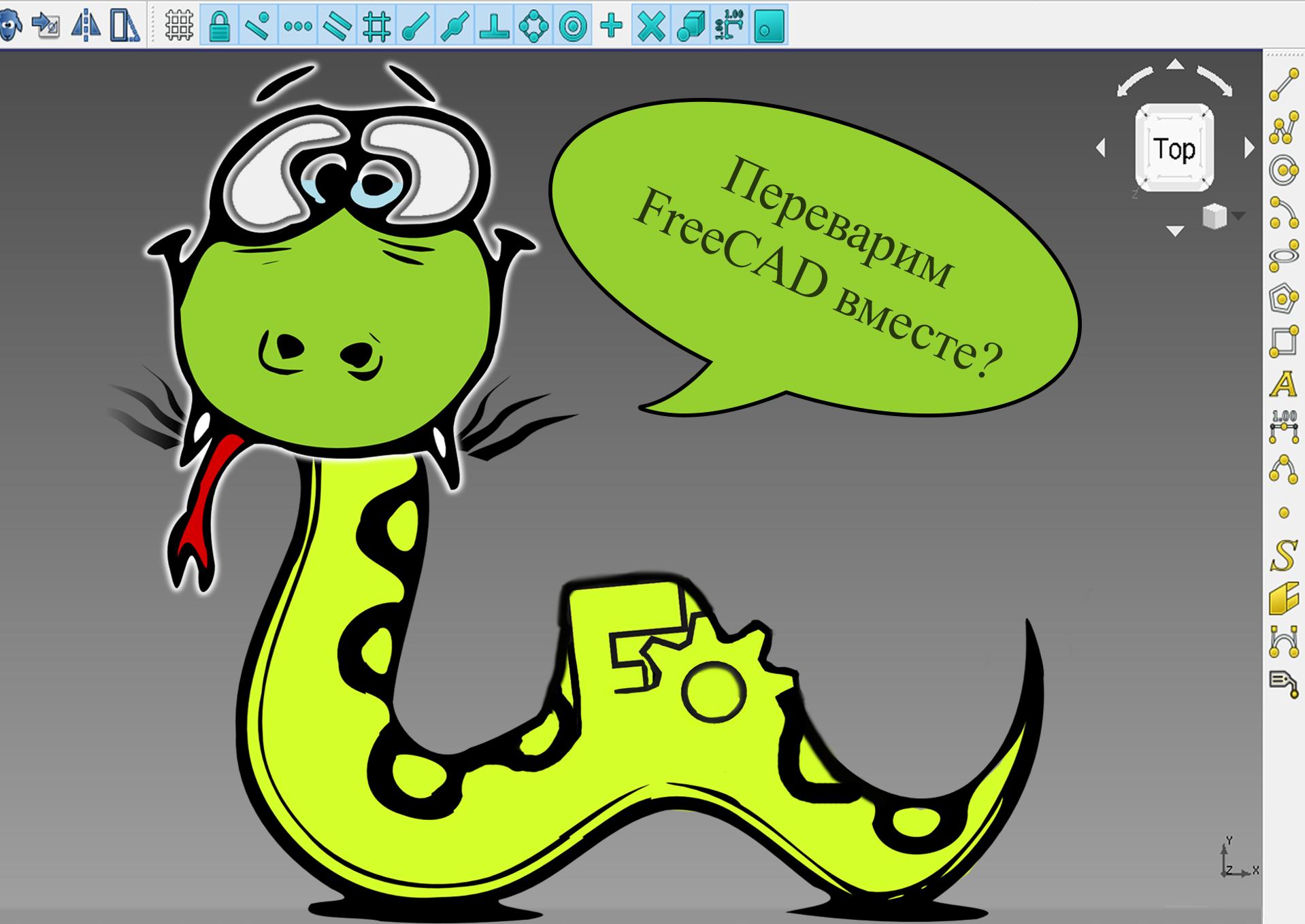 «САПР для всех, даром, и пусть никто не уйдет…» или первые шаги в программировании FreeCAD на Python
