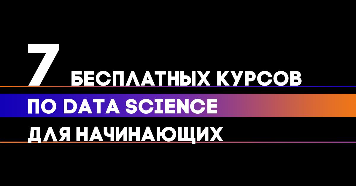 7 бесплатных курсов по Data Science для начинающих
