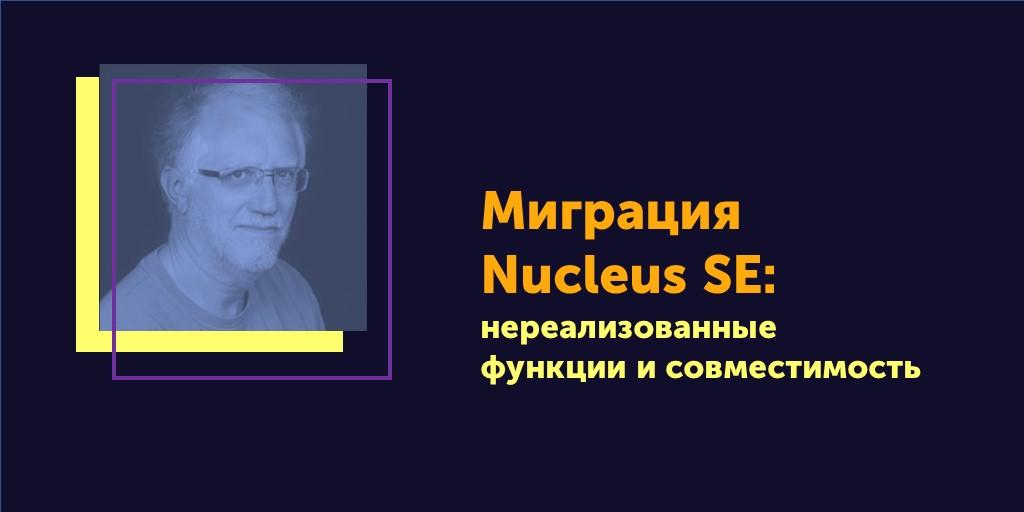 [Перевод] Вся правда об ОСРВ. Статья #32. Миграция Nucleus SE: Нереализованные функции и совместимость