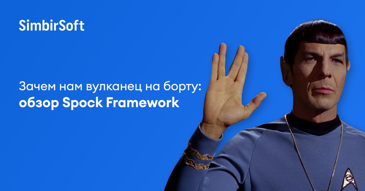 Зачем нам вулканец на борту: обзор Spock Framework