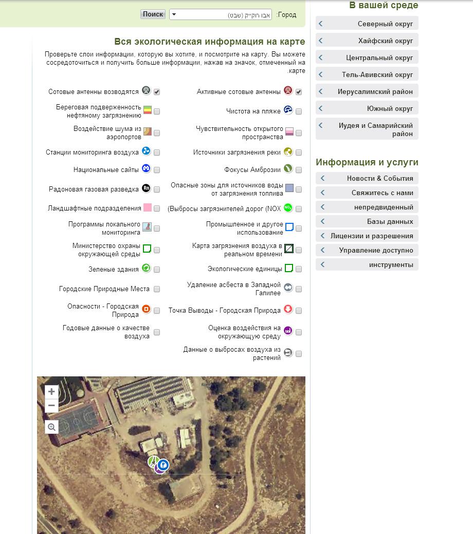 карта экологии Израиля