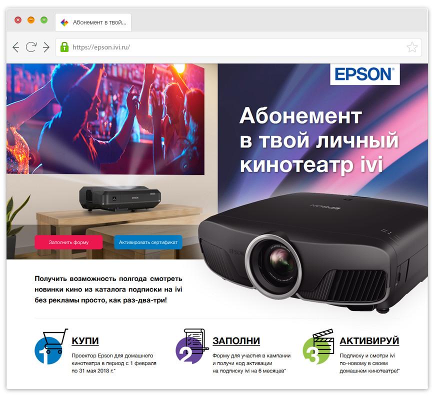 Абонемент в твой личный кинотеатр ivi с проектором Epson