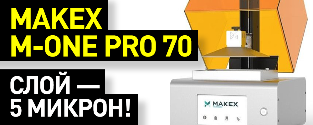 Review of the MakeX M-One Pro 70 DLP Printer