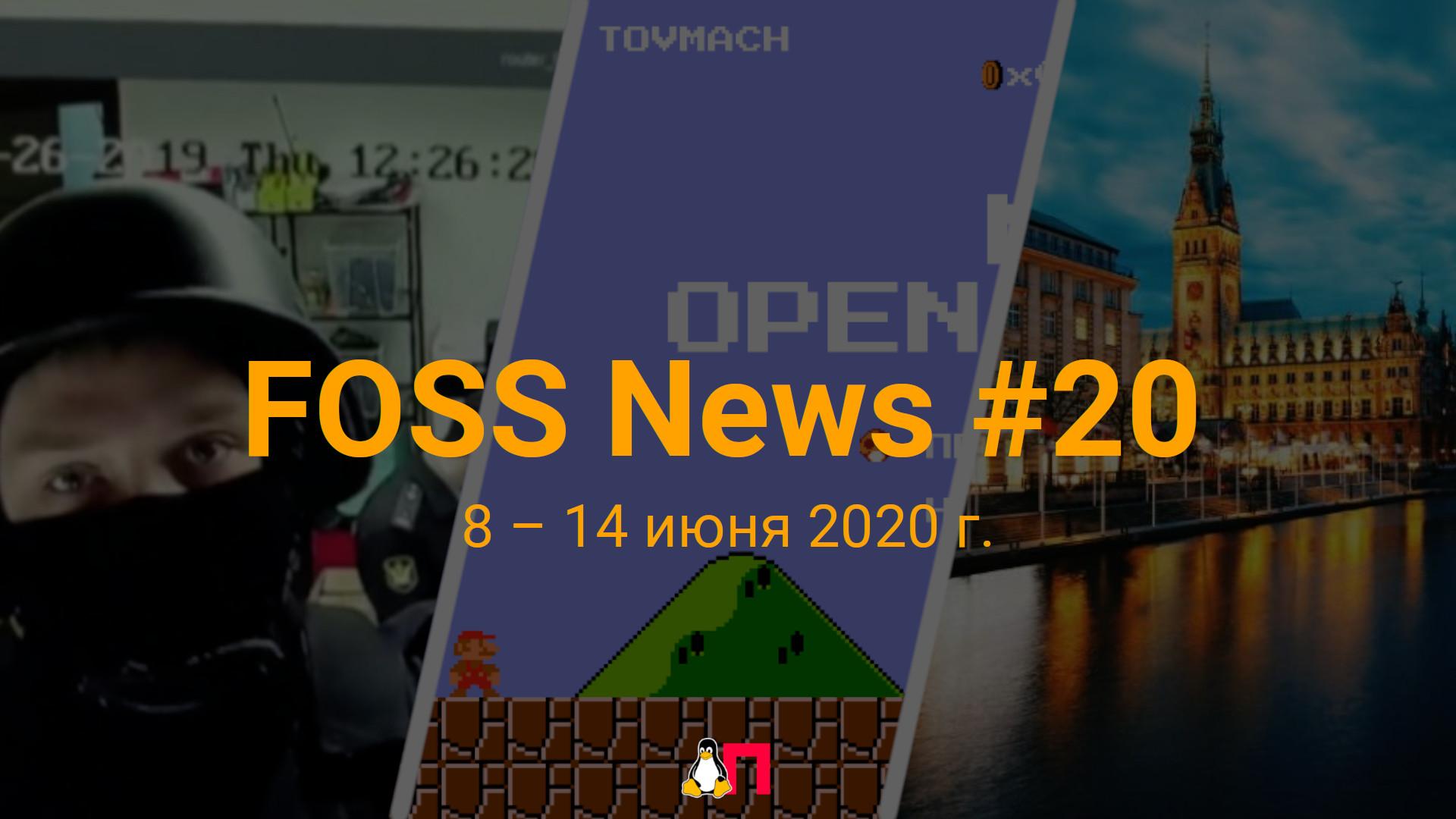 FOSS News 20  обзор новостей свободного и открытого ПО за 8-14 июня 2020 года