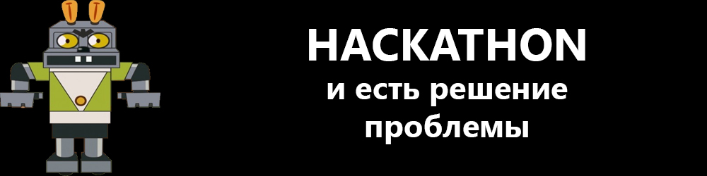 Hackaton is the solution of the problem
