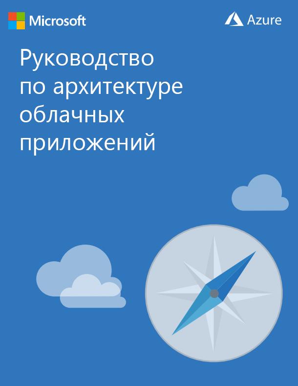 Книга «Руководство по архитектуре облачных приложений»