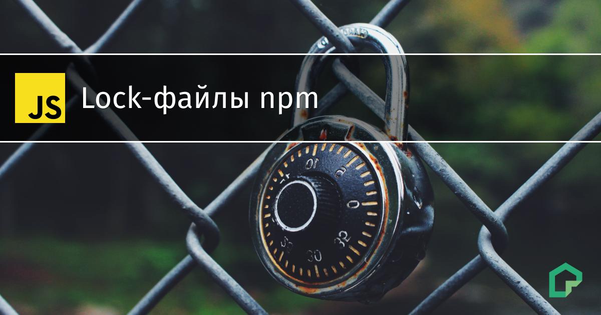 Lock-файлы npm