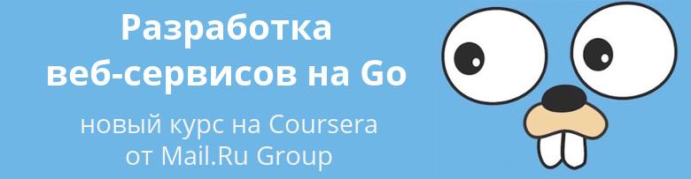 Запускаем новый онлайн-курс «Разработка веб-сервисов на Go»