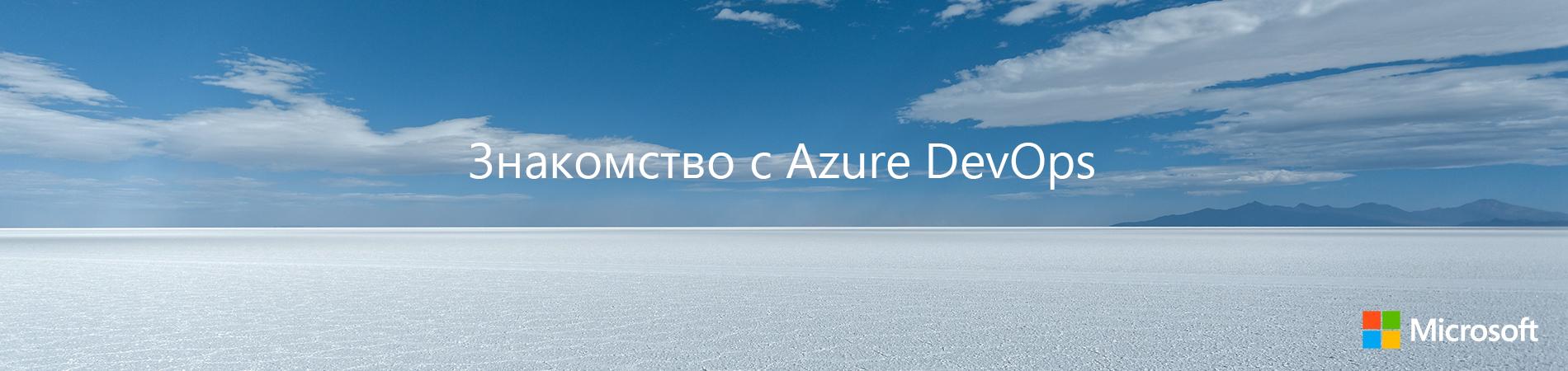 [Перевод] Знакомство с Azure DevOps