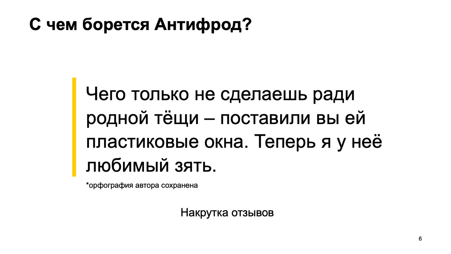 Расчет факторов в антифроде. Доклад Яндекса