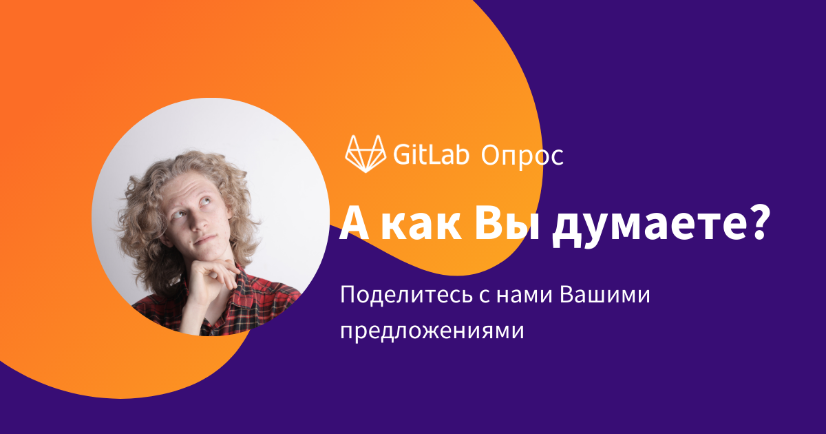 GitLab oпрос  ждем Bаших предложений