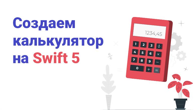 Создаем калькулятор на Swift 5