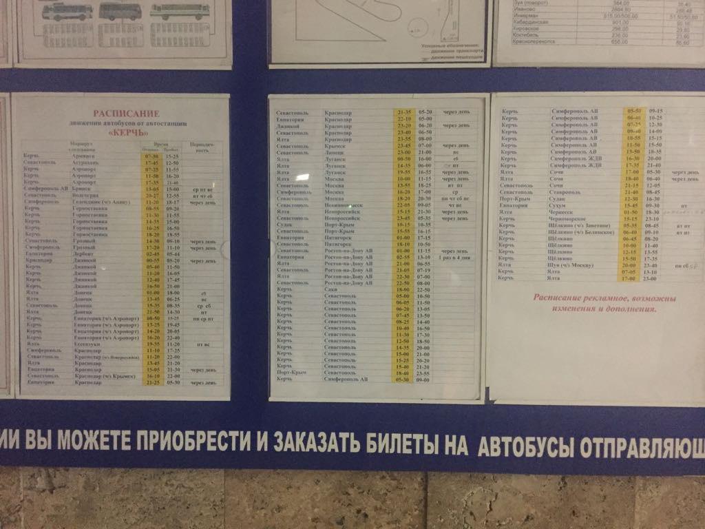 Как мы восстанавливали расписание междугородних автобусов