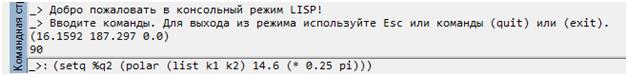 Новые возможности LISP в nanoCAD 8.5