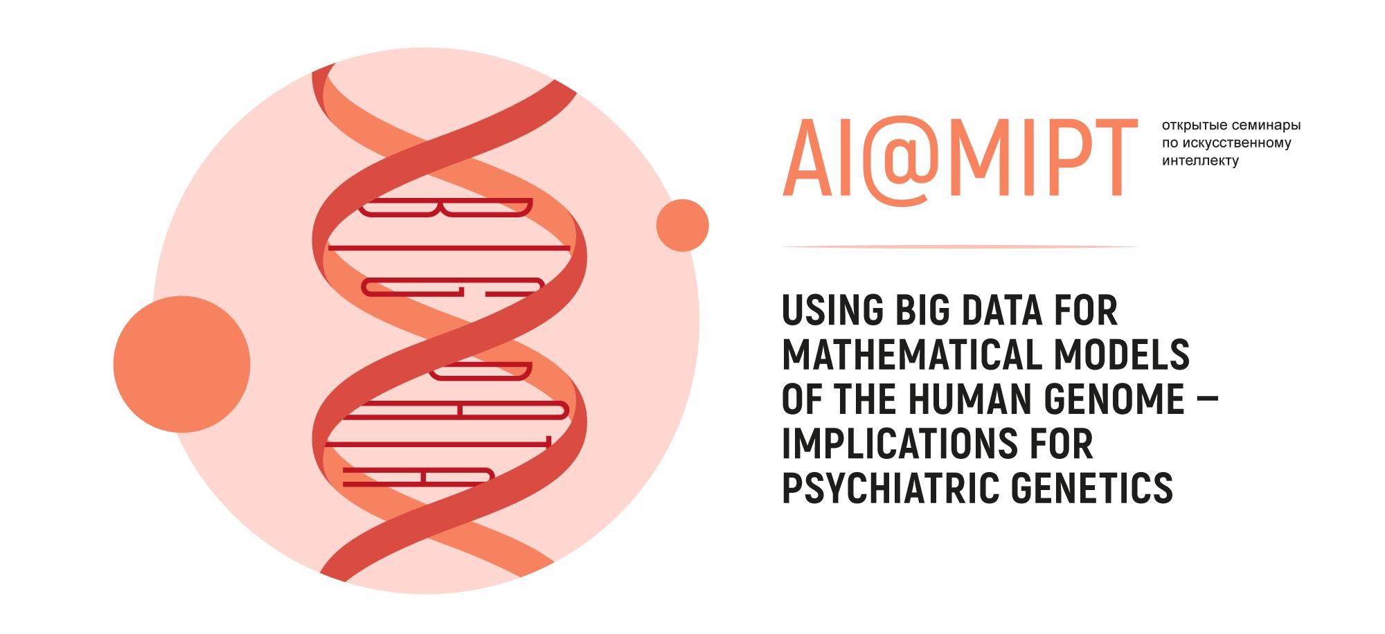 AI@MIPT: Большие данные для математических моделей человеческого генома