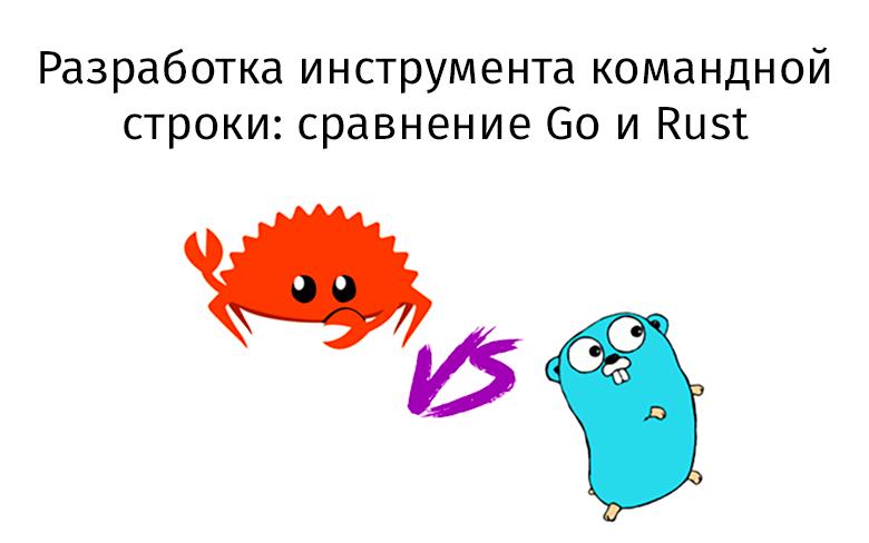 Перевод Разработка инструмента командной строки сравнение Go и Rust