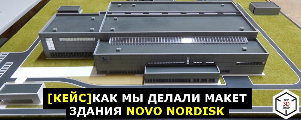 [recovery mode] [КЕЙС] Как мы делали макет здания Novo Nordisk