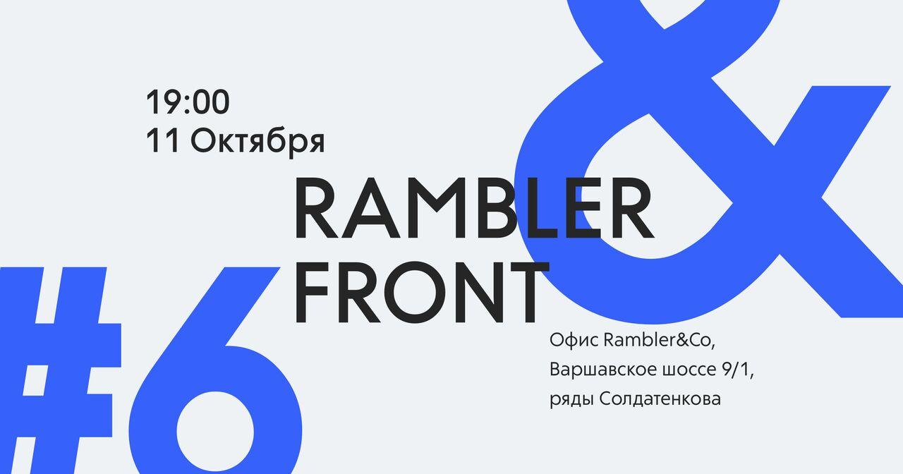 Анонс RamblerFront& #6