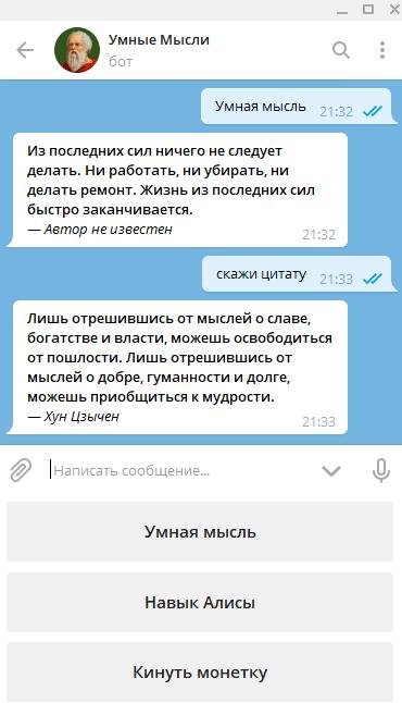 Телеграм бот Умные Мысли