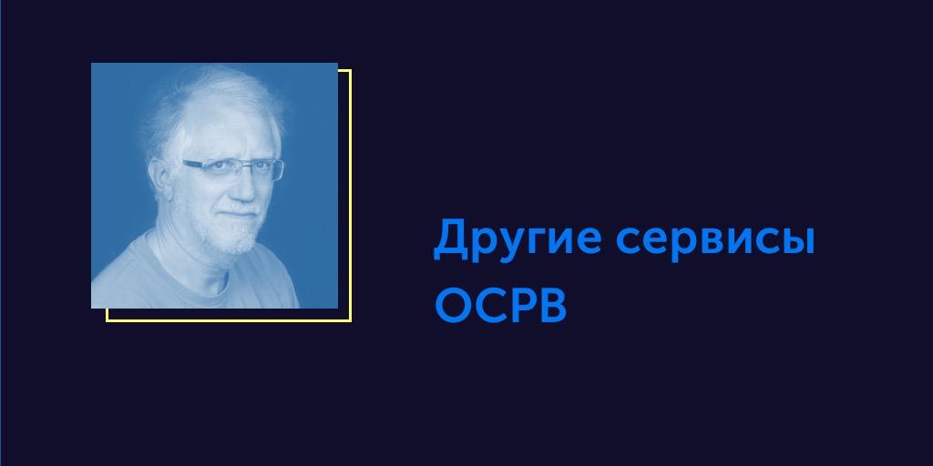 Вся правда об ОСРВ. Статья #6. Другие сервисы ОСРВ