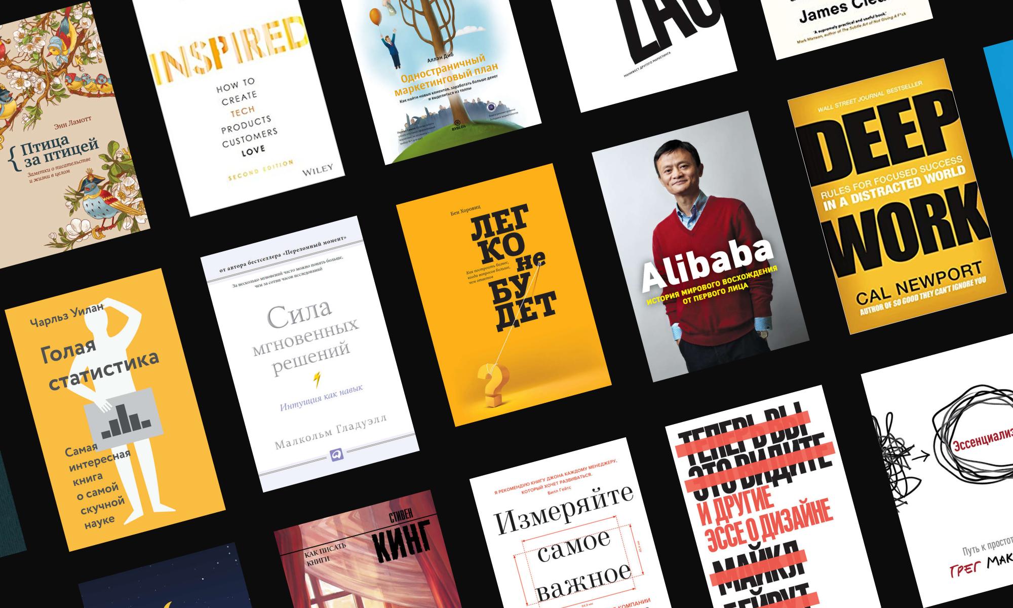 Мнение о 17 нон-фикшн книгах, которые я прочел за январь-февраль 2019 года